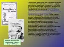 Поширенню ліберальних ідей та ідей верховенства права у першій чверті XX ст.,...