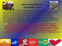 Багатопартійність політична еліта Важливим аспектом (і показником) становленн...