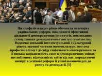 Ця «дифузія влади» різко обмежила потенціал радикальних реформ, можливості еф...