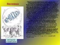 Висновки Попри значною мірою ритуальні клятви у вірності демократичному шляху...