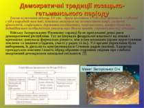 Демократичні традиції козацько-гетьманського періоду Епоха козаччини (кінець ...