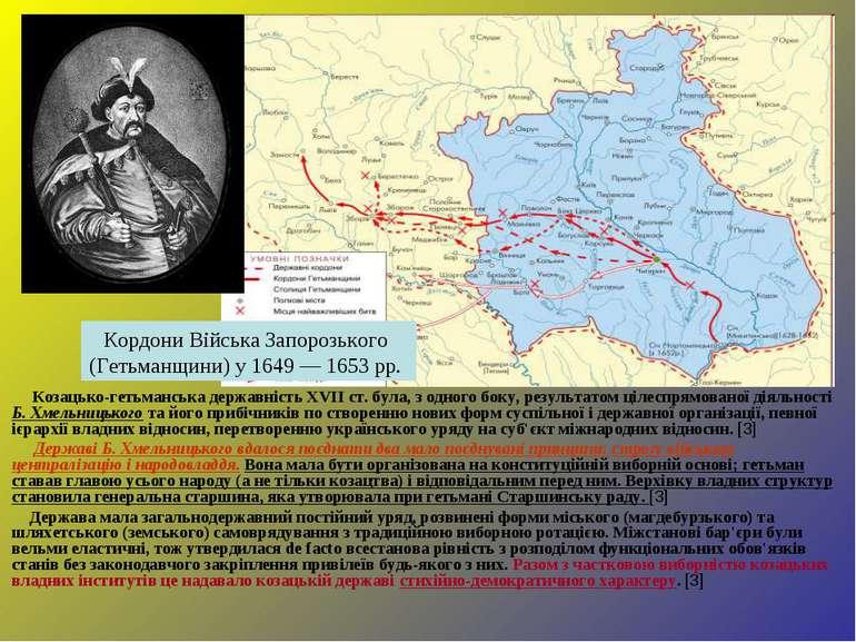 Козацько-гетьманська державність XVII ст. була, з одного боку, результатом ці...