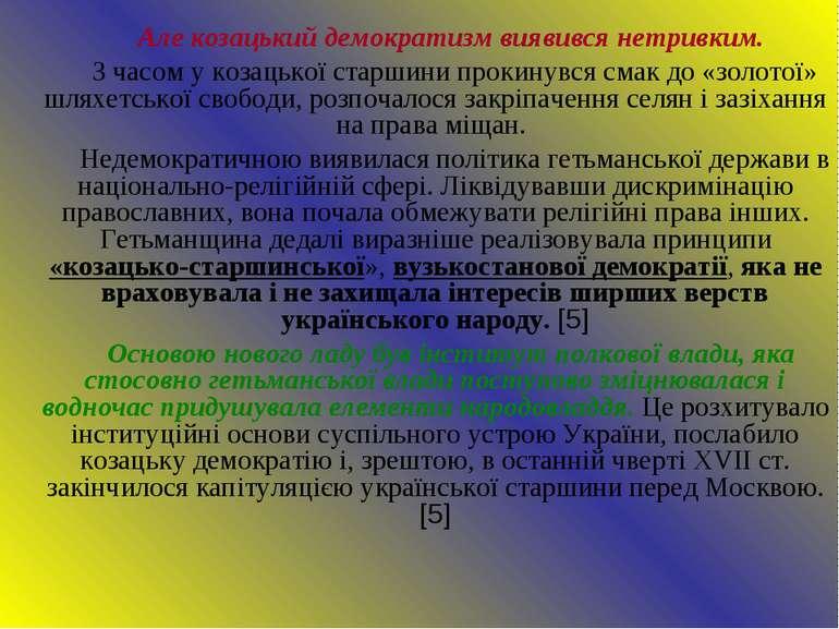 Але козацький демократизм виявився нетривким. З часом у козацької старшини пр...