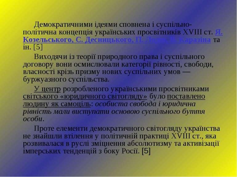 Демократичними ідеями сповнена і суспільно-політична концепція українських пр...