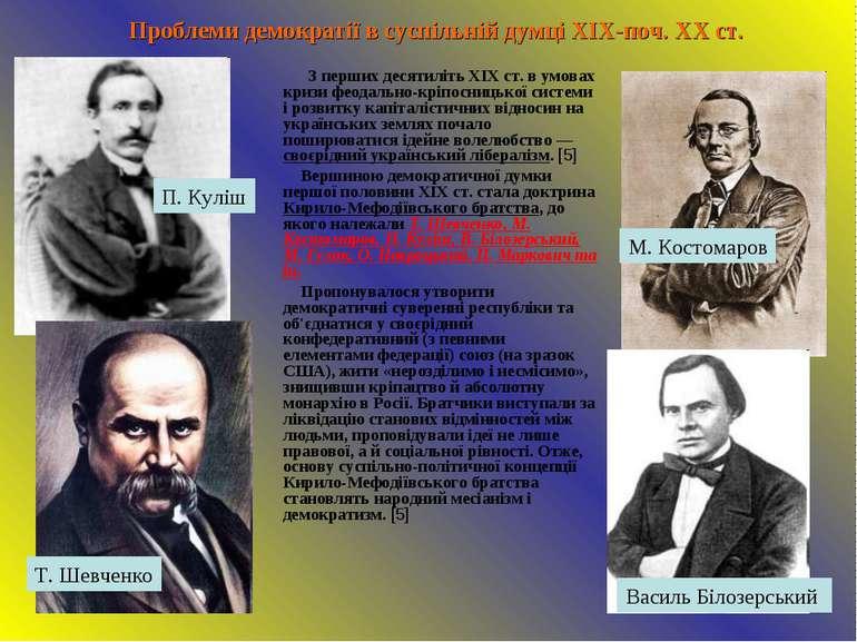Проблеми демократії в суспільній думці ХІХ-поч. ХХ ст. З перших десятиліть XI...