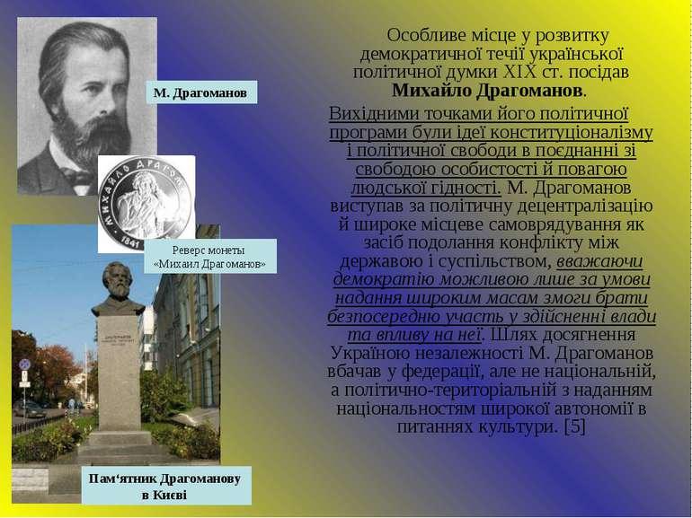 Особливе місце у розвитку демократичної течії української політичної думки XI...