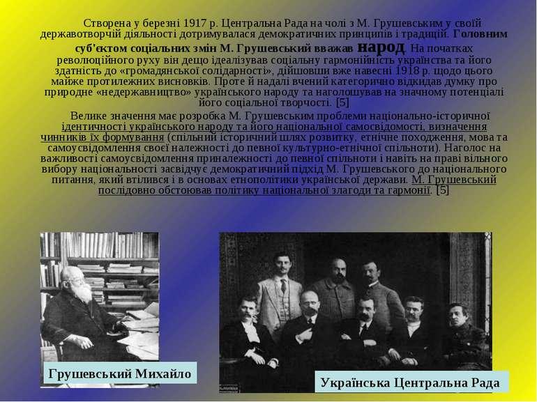 Створена у березні 1917 р. Центральна Рада на чолі з М. Грушевським у своїй д...