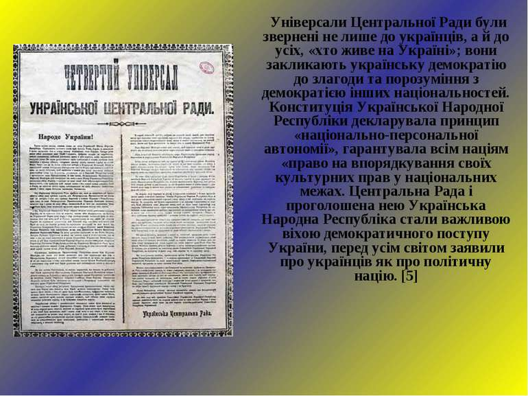 Універсали Центральної Ради були звернені не лише до українців, а й до усіх, ...