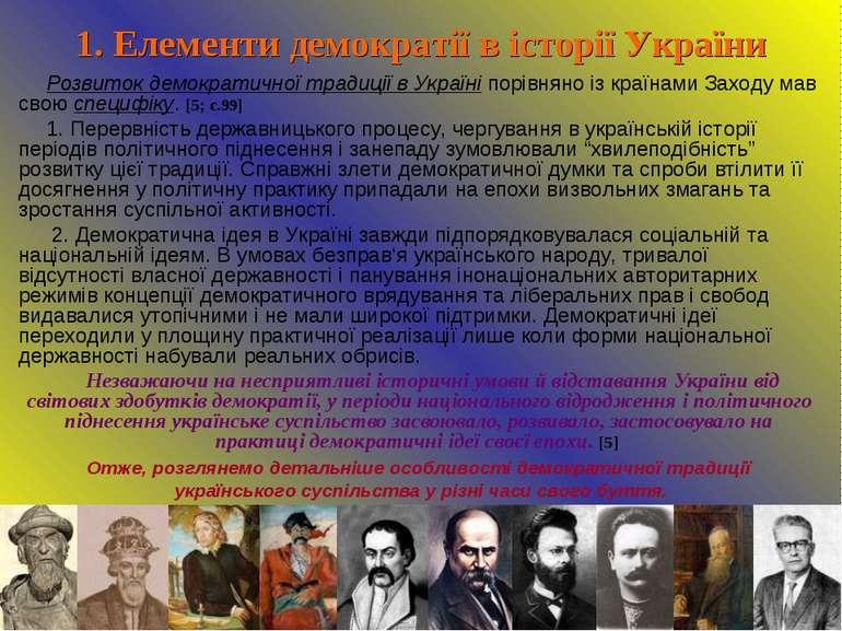 Розвиток демократичної традиції в Україні порівняно із країнами Заходу мав св...