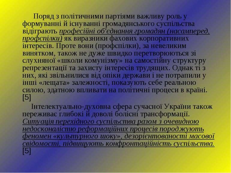 Поряд з політичними партіями важливу роль у формуванні й існуванні громадянсь...