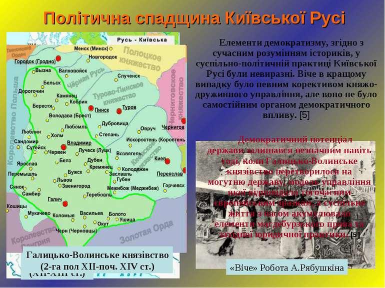 Політична спадщина Київської Русі Елементи демократизму, згідно з сучасним ро...