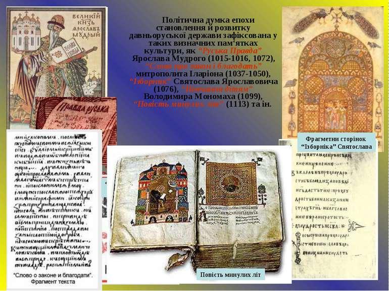 Для суспільно-політичної думки часів Київської Русі характерні патріотизм, гу...