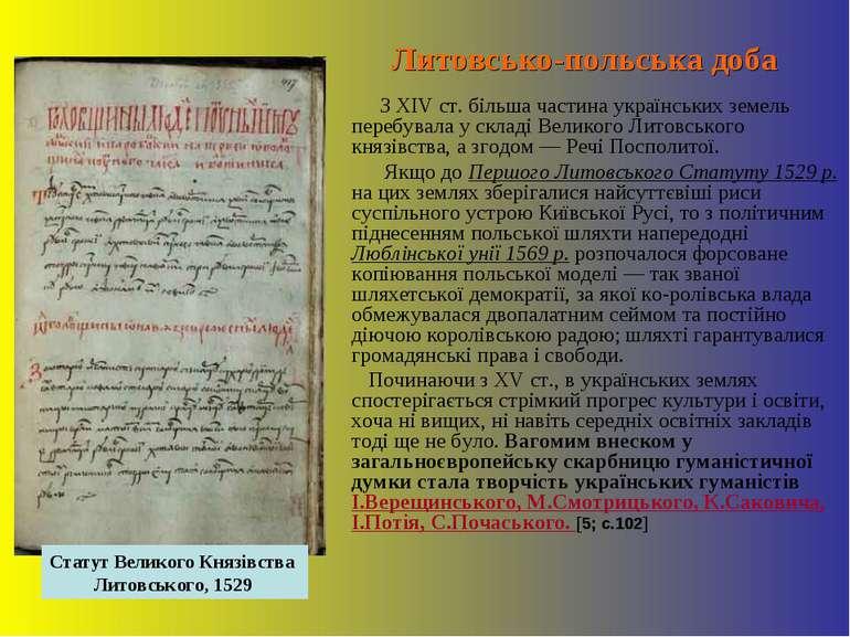 Литовсько-польська доба З XIV ст. більша частина українських земель перебувал...