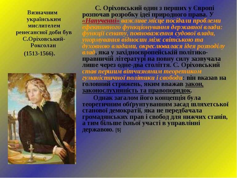 С. Оріховський один з перших у Європі розпочав розробку ідеї природного права...