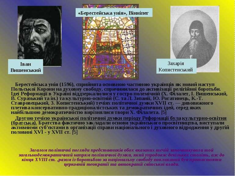 Берестейська унія (1596), сприйнята основною частиною українців як новий наст...