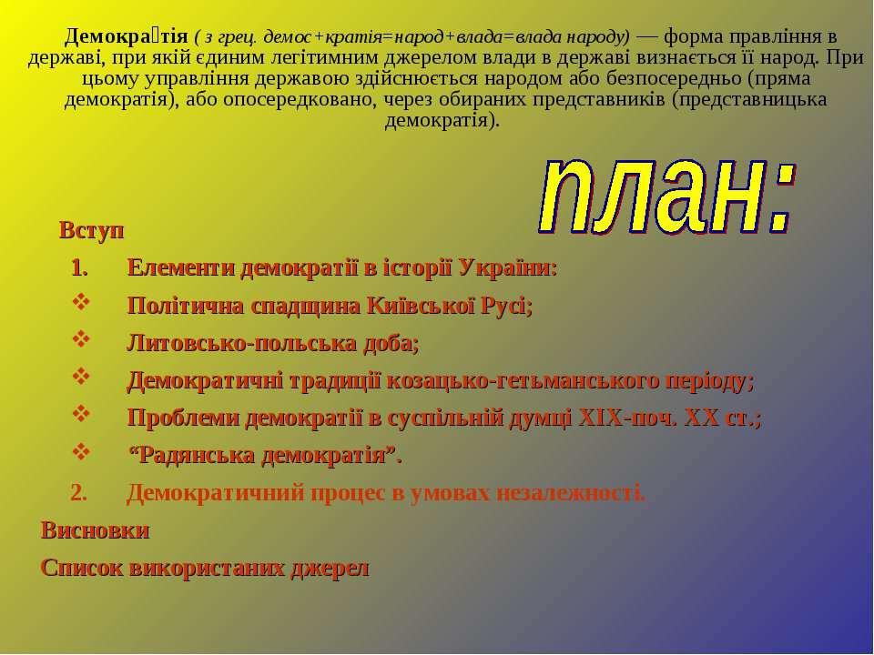 Демокра тія ( з грец. демос+кратія=народ+влада=влада народу) — форма правлінн...