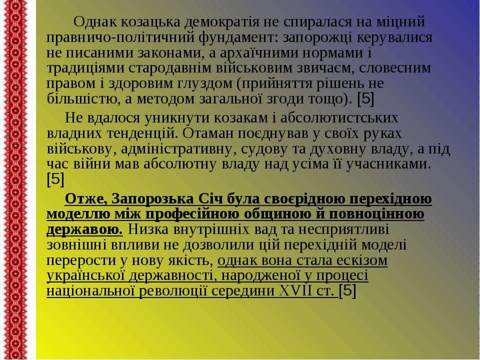 Однак козацька демократія не спиралася на міцний правничо-політичний фундамен...