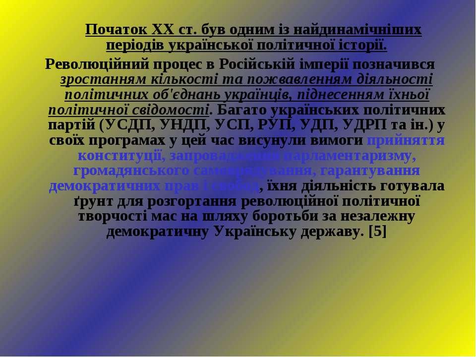 Початок XX ст. був одним із найдинамічніших періодів української політичної і...