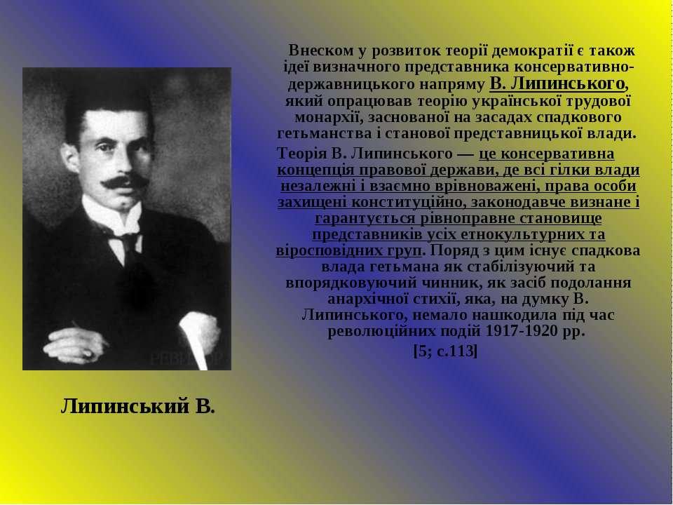 Внеском у розвиток теорії демократії є також ідеї визначного представника кон...