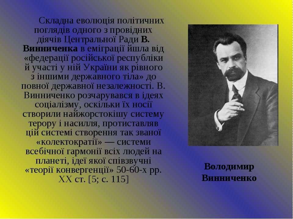 Складна еволюція політичних поглядів одного з провідних діячів Центральної Ра...