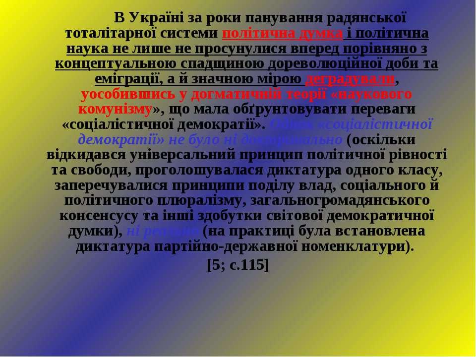 В Україні за роки панування радянської тоталітарної системи політична думка і...
