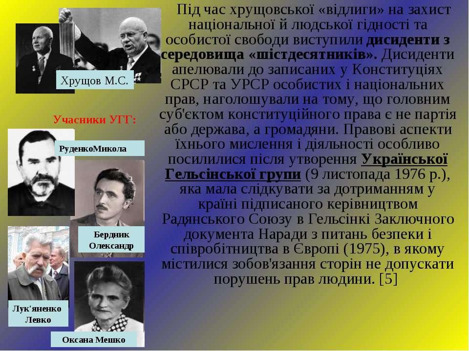 Під час хрущовської «відлиги» на захист національної й людської гідності та о...
