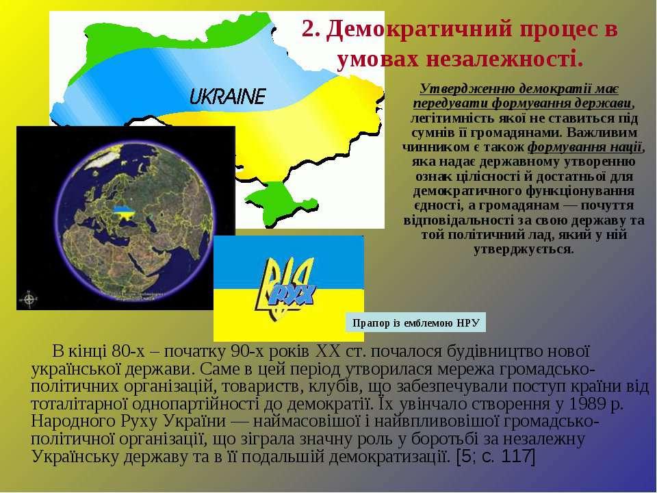 2. Демократичний процес в умовах незалежності. В кінці 80-х – початку 90-х ро...