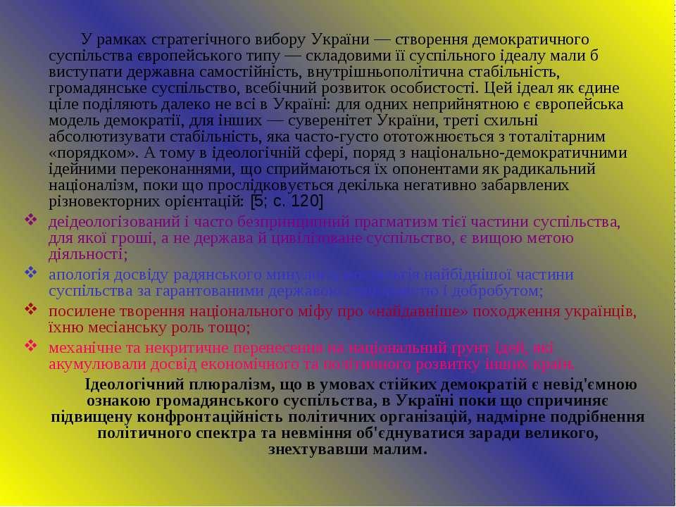 У рамках стратегічного вибору України — створення демократичного суспільства ...