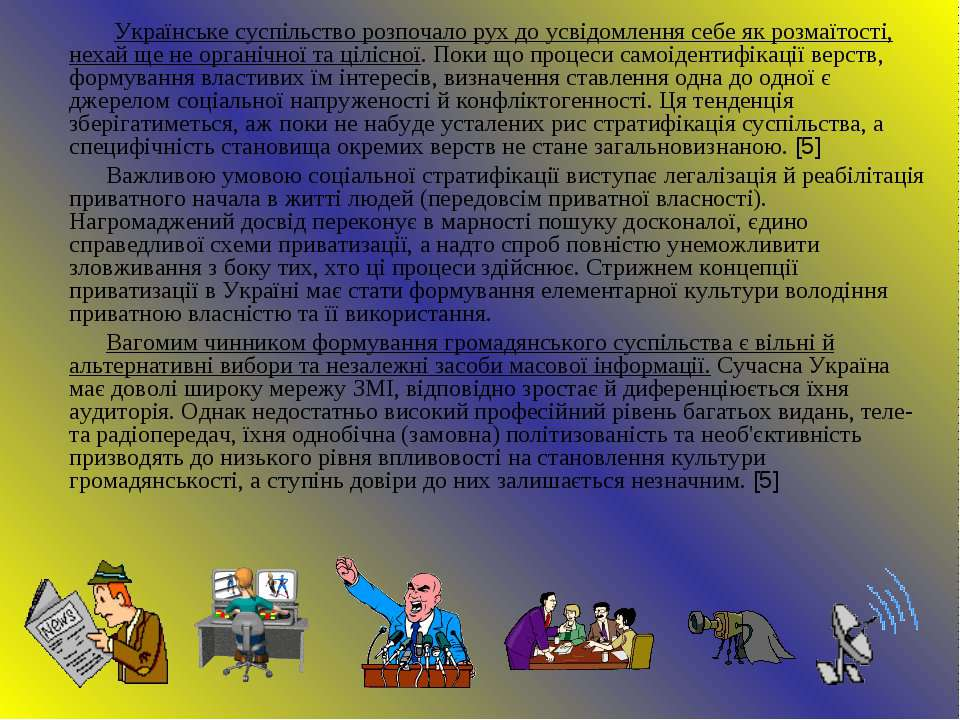Українське суспільство розпочало рух до усвідомлення себе як розмаїтості, нех...