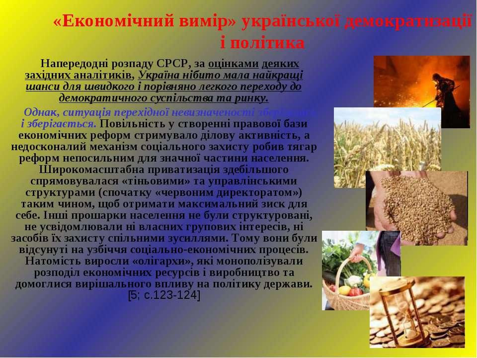 «Економічний вимір» української демократизації і політика Напередодні розпаду...