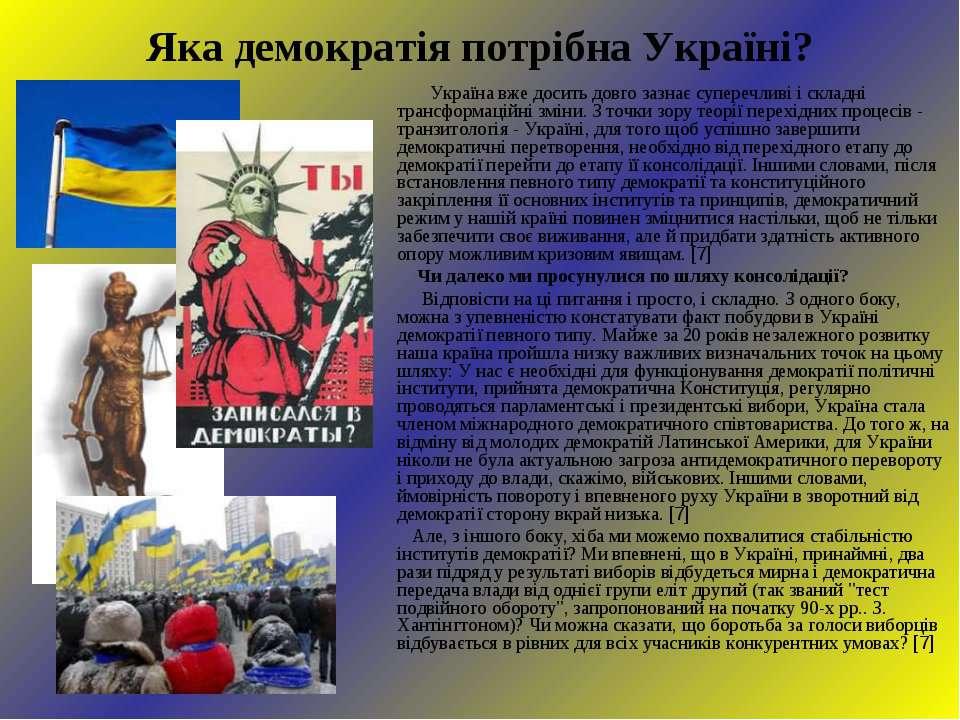 Яка демократія потрібна Україні? Україна вже досить довго зазнає суперечливі ...