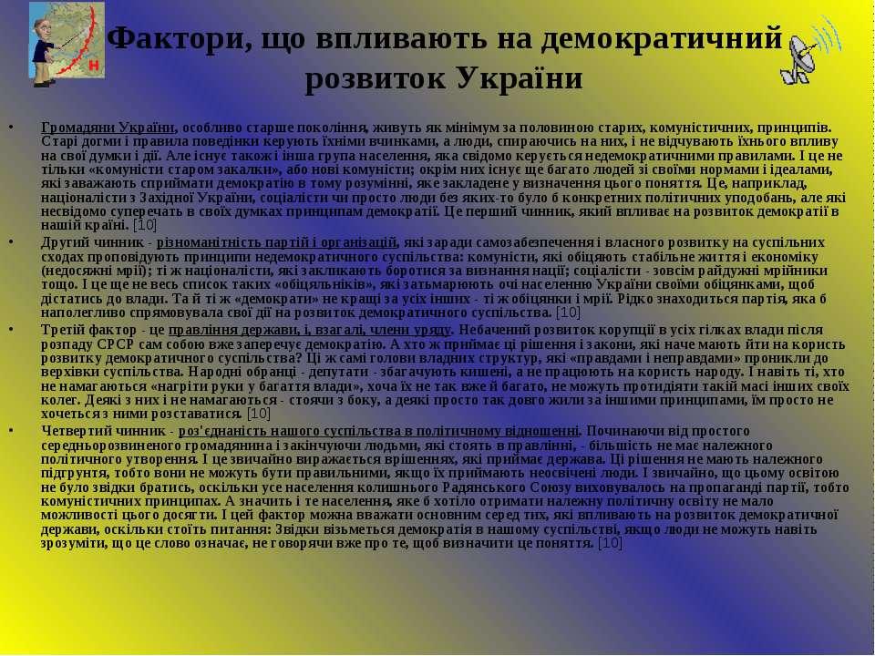 Фактори, що впливають на демократичний розвиток України Громадяни України, ос...
