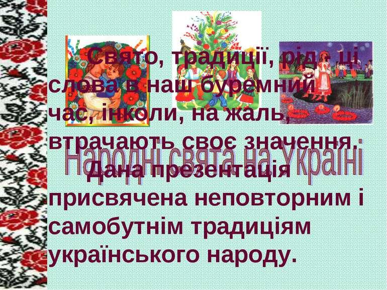 Свято, традиції, рід - ці слова в наш буремний час, інколи, на жаль, втрачают...