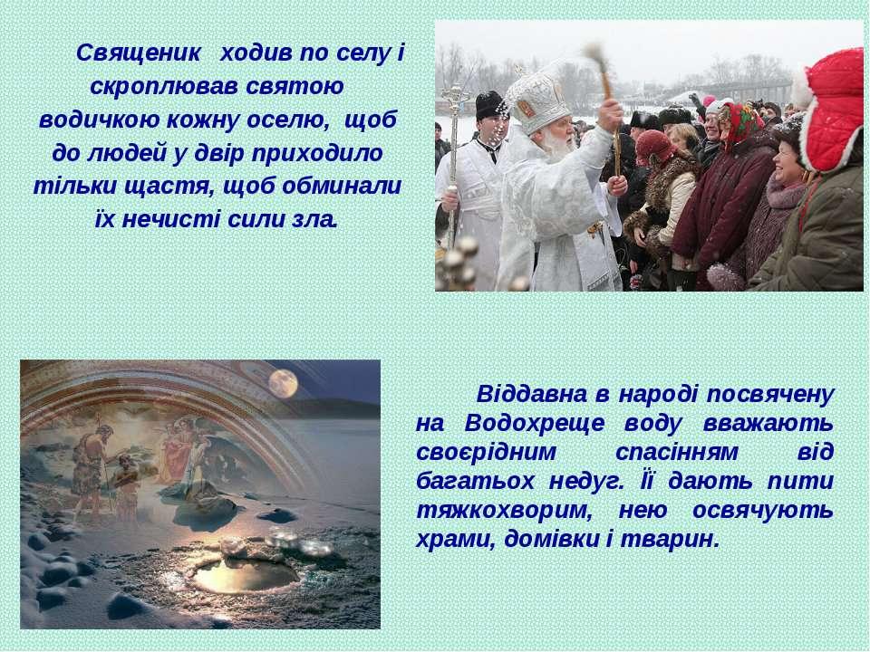 Священик ходив по селу і скроплював святою водичкою кожну оселю, щоб до людей...