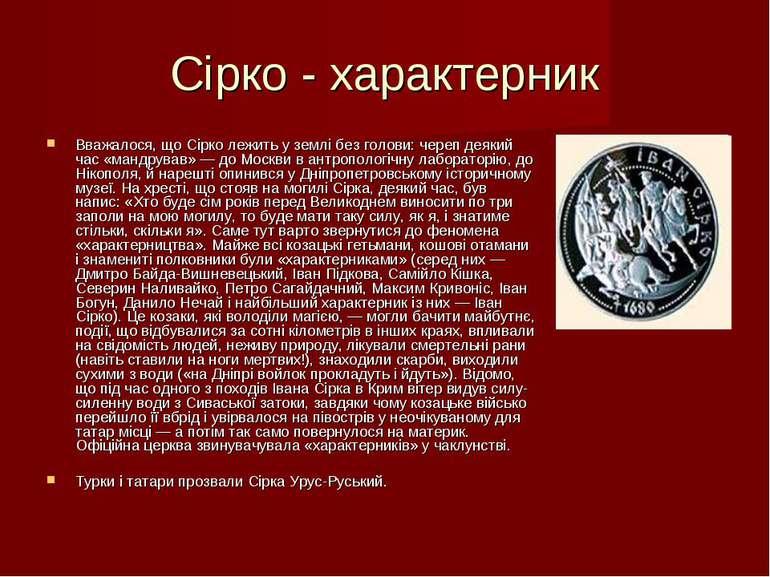 Сірко - характерник Вважалося, що Сірко лежить у землі без голови: череп деяк...