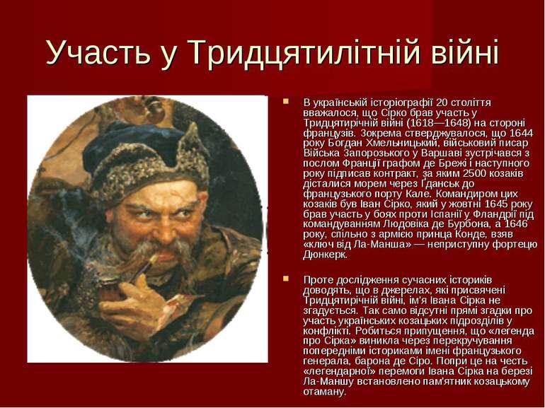 Участь у Тридцятилітній війні В українській історіографії 20 століття вважало...