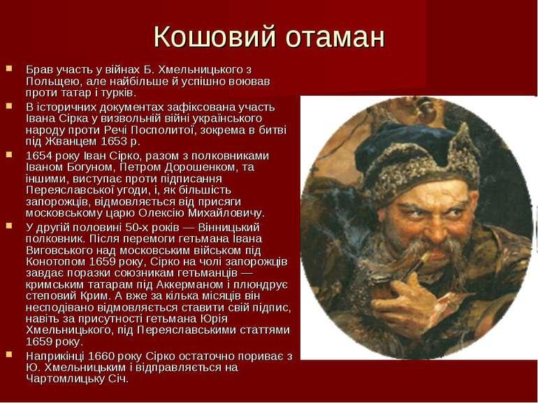 Кошовий отаман Брав участь у війнах Б. Хмельницького з Польщею, але найбільше...
