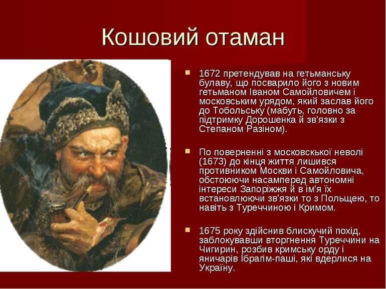Кошовий отаман 1672 претендував на гетьманську булаву, що посварило його з но...
