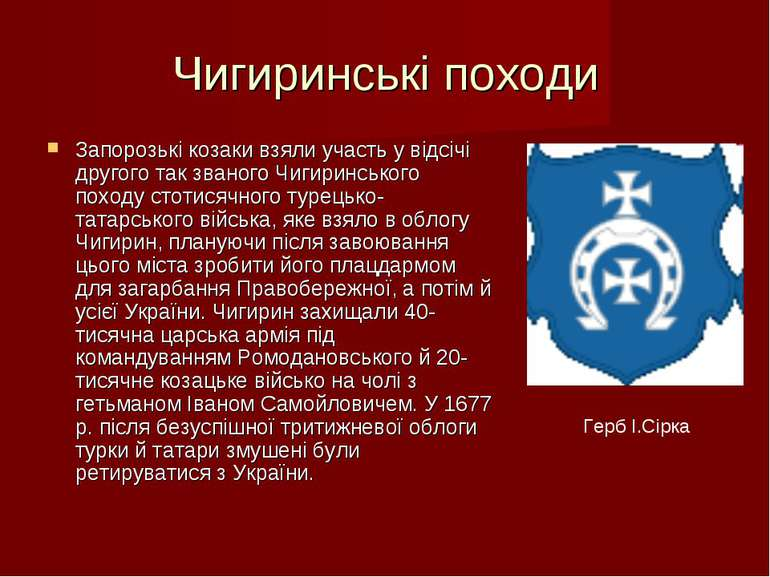 Чигиринські походи Запорозькі козаки взяли участь у відсічі другого так звано...
