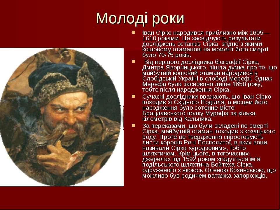 Молоді роки Іван Сірко народився приблизно між 1605—1610 роками. Це засвідчую...