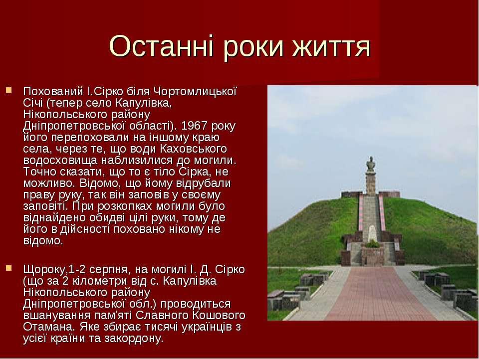 Останні роки життя Похований І.Сірко біля Чортомлицької Січі (тепер село Капу...