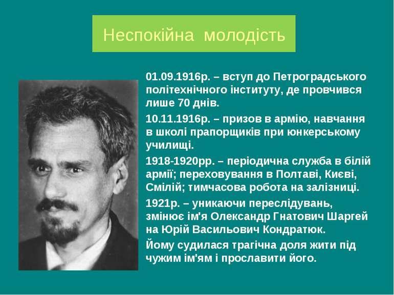 Неспокійна молодість 01.09.1916р. – вступ до Петроградського політехнічного і...