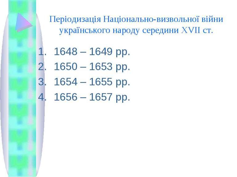 Періодизація Національно-визвольної війни українського народу середини XVII с...
