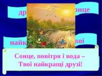 друзі вода найкращі Сонце твої повітря і Сонце, повітря і вода – Твої найкращ...