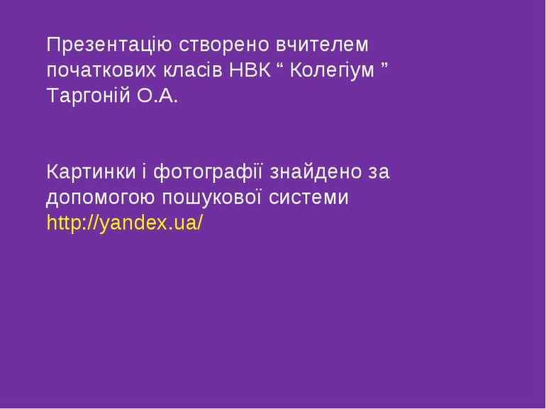 """Презентацію створено вчителем початкових класів НВК """" Колегіум """" Таргоній О.А..."""