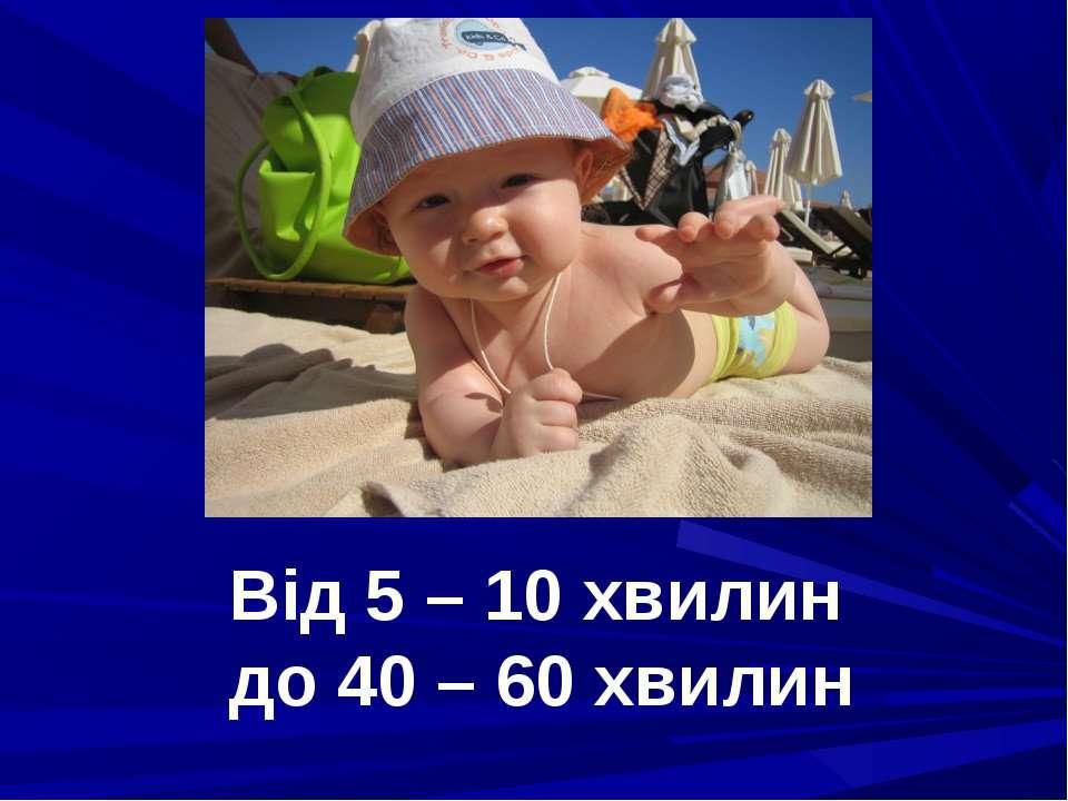 Від 5 – 10 хвилин до 40 – 60 хвилин