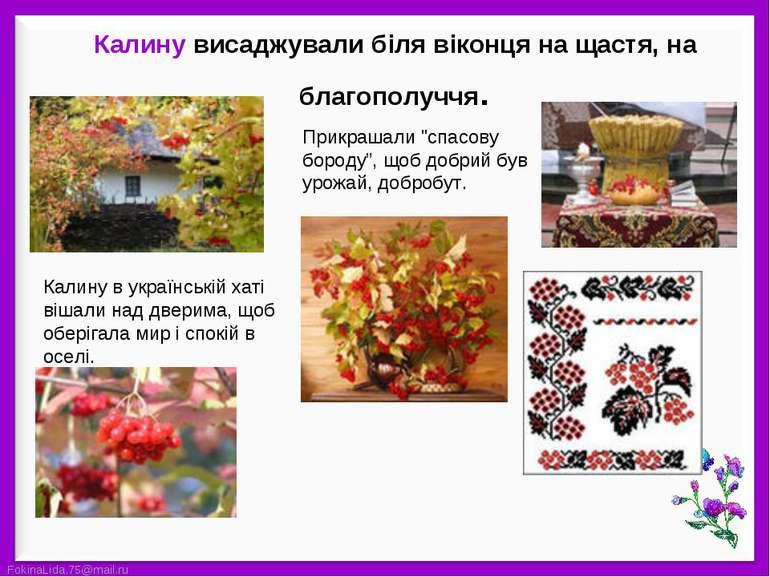 """Прикрашали """"спасову бороду"""", щоб добрий був урожай, добробут.Калину в українс..."""