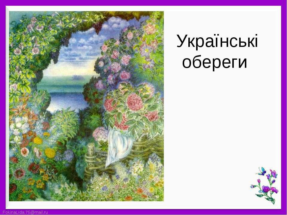 Українські обереги