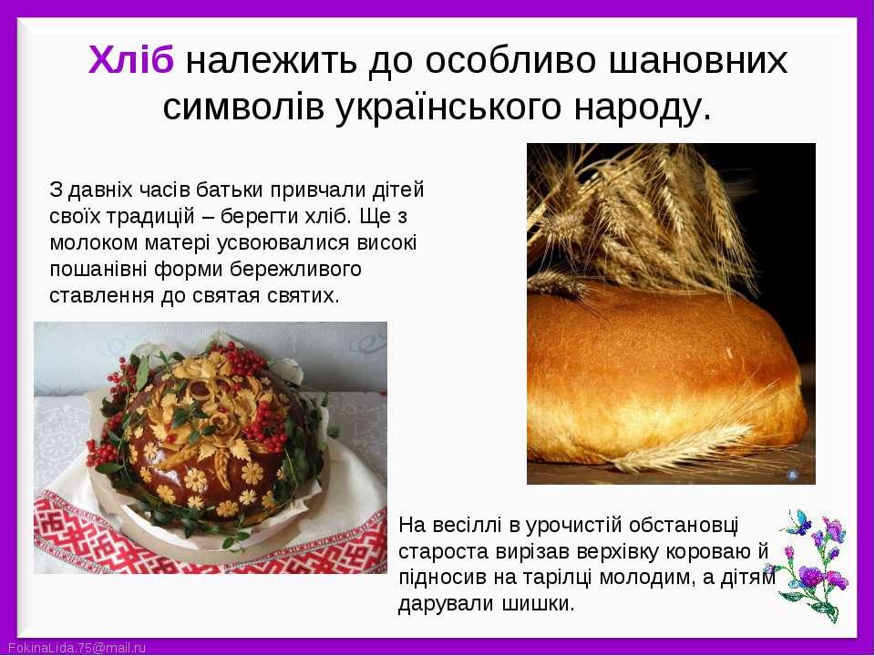 З давніх часів батьки привчали дітей своїх традицій – берегти хліб. Ще з моло...