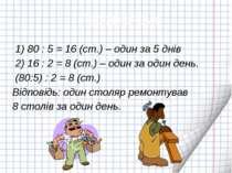 Перевіряємо 1) 80 : 5 = 16 (ст.) – один за 5 днів 2) 16 : 2 = 8 (ст.) – один ...